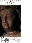 ミニカレンダー 仏像 (2017年カレンダー)