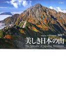 美しき日本の山 (2017年カレンダー)