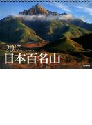 日本百名山 (2017年カレンダー)