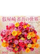 假屋崎省吾の世界 花