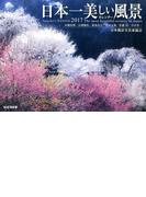 日本一美しい風景カレンダー (2017年カレンダー)