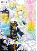 【全1-3セット】花冠の王国の花嫌い姫(B's‐LOG文庫)