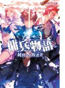 【全1-2セット】「傭兵物語」シリーズ