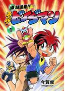 【1-5セット】爆球連発!!スーパービーダマン