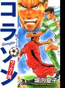 【全1-9セット】コラソン サッカー魂