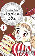 【全1-3セット】パラダイス・カフェ