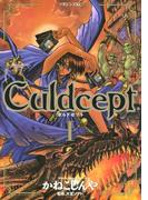 【全1-6セット】Culdcept