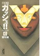 【6-10セット】金色のガッシュ!!
