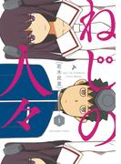 【全1-3セット】ねじの人々(裏少年サンデーコミックス)