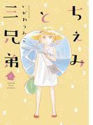 【全1-2セット】ちぇみと三兄弟(フィールコミックス)