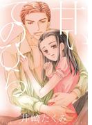 【全1-6セット】甘いてのひら(絶対恋愛Sweet)