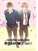 【1-5セット】recottia selection 野花さおり編1(B's-LOVEY COMICS)