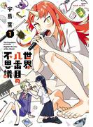 【全1-2セット】世界八番目の不思議(ビームコミックス(ハルタ))