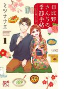 【全1-2セット】日比野さんちの季節手帖~ワケあり夫婦の十二か月~(プリンセス・コミックス)