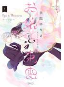 【全1-3セット】お嬢と東雲(ポラリスCOMICS)