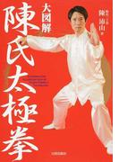 大図解陳氏太極拳