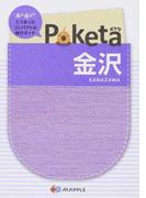 金沢 2版 (Poketa)