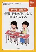 中学生・高校生 学習・行動が気になる生徒を支える (心の発達支援シリーズ)