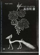 長谷川潔 ポストカード 改訂版 (PRINTART COLLECTION)