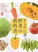 からだに効く野菜の教科書 野菜の健康効果がわかる!保存方法、レシピもわかる!