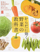 からだに効く野菜の教科書 野菜の健康効果がわかる!保存方法、レシピもわかる! (実用No.1)