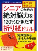 ボケない!老けない!シニアのための絶対脳力を120%ひきだす折り紙ドリル 完成図から折り方を予想!
