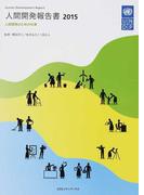 人間開発報告書 2015 人間開発のための仕事