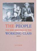 ザ・ピープル イギリス労働者階級の盛衰