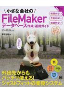 小さな会社のFileMakerデータベース作成・運用ガイド Pro 15/14対応 出先でサクッとデータ更新!
