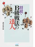 将棋・B級戦法の達人 (マイナビ将棋文庫)