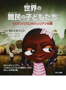 世界の難民の子どもたち 4 「ジンバブエ」のジュリアンの話