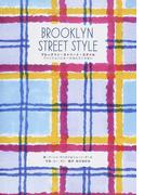 ブルックリン・ストリート・スタイル ファッションにルールなんていらない