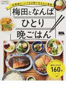 梅田となんば ひとり晩ごはん 仕事帰り、いつもの駅できちんと食事。 (LMAGA MOOK)(エルマガMOOK)