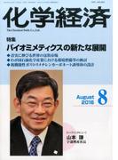 化学経済 2016年 08月号 [雑誌]