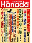 月刊Hanada 2016年 09月号 [雑誌]