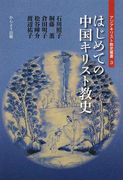 はじめての中国キリスト教史 (アジアキリスト教史叢書)