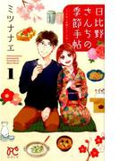 日比野さんちの季節手帖(PRINCESS C) 2巻セット