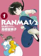 らんま1/2(少年サンデーコミックススペシャル) 10巻セット(少年サンデーコミックススペシャル)