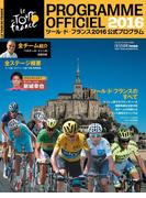 ツール・ド・フランス2016 公式プログラム(ヤエスメディアムック)
