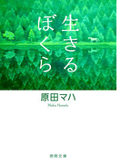 生きるぼくら(徳間文庫)