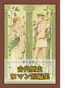 里中満智子 古代歴史ロマン短編集