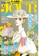 JOURすてきな主婦たち 2016年8月号(ジュールコミックス)
