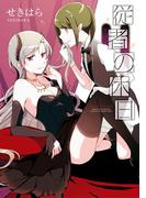 従者の休日(1)(百合姫コミックス)