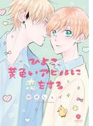 ひよこ、黄色いアヒルに恋をする(1)(gateauコミックス)