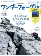 ワンダーフォーゲル 2016年8月号【デジタル(電子)版】