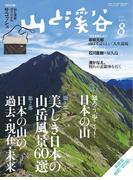 月刊山と溪谷 2016年8月号【デジタル(電子)版】