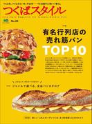 つくばスタイル No.23