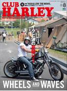 CLUB HARLEY 2016年8月号 Vol.193