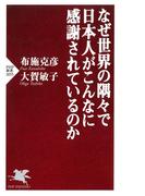 なぜ世界の隅々で日本人がこんなに感謝されているのか(PHP新書)