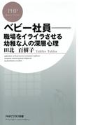 べビー社員―職場をイライラさせる幼稚な人の深層心理(PHPビジネス新書)